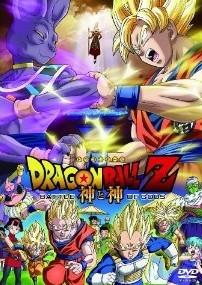 [DVD] ドラゴンボールZ 神と神