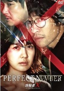 [DVD] 容疑者X 天才数学者のアリバイ