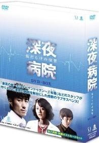 [DVD] 深夜病院 DVD-BOX