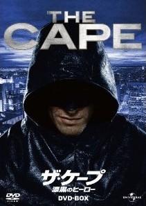 [DVD] ザ・ケープ 漆黒のヒーロー DVD-BOX
