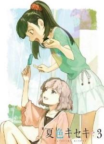 [Blu-ray] 夏色キセキ 3