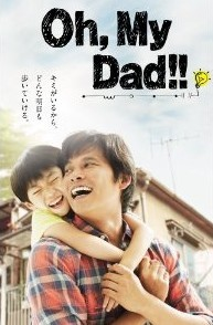 [DVD] Oh, My Dad!!