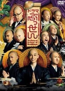 [DVD] TBSドラマ ぶっせん