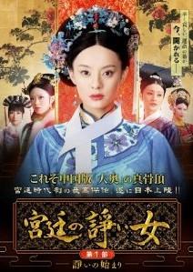 [DVD] 宮廷の諍い女 DVD-BOX 1