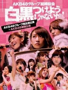 [DVD] AKB48グループ臨時総会 ~白黒つけようじゃないか! ~