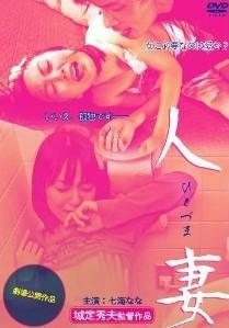 [DVD] 人妻