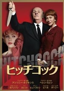[DVD] ヒッチコック
