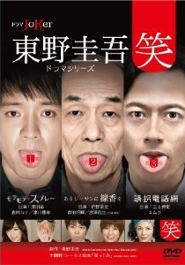 "[DVD] 東野圭吾ドラマシリーズ""笑"