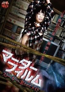 [DVD] マーダーフィルム ストーカーに狙われたメイド