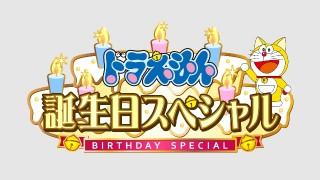[DVD] ドラえもん 2013 誕生日スペシャル 真夜中の巨大ドラたぬき