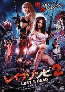 [DVD] レイプゾンビ 2