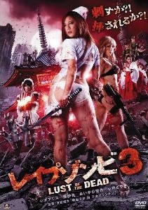 [DVD] レイプゾンビ 3