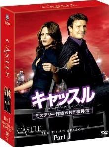 [DVD] キャッスル/ミステリー作家のNY事件簿 DVD-BOX シーズン3