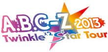 [DVD] A.B.C-Z 2013 Twinkle×2 Star Tour