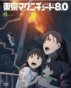 [Blu-ray] 東京マグニチュード8.0 第2巻