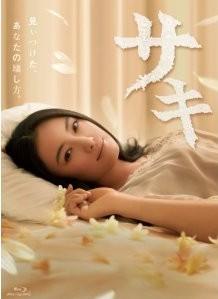 [Blu-ray] サキ 2