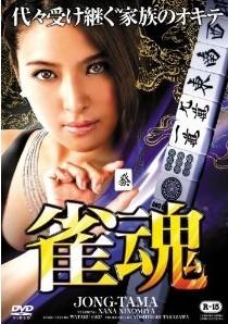 [DVD] 雀魂