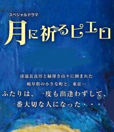 [DVD] スペシャルドラマ 月に祈るピエロ