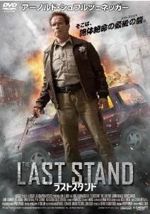 [DVD] ラストスタンド