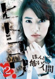 [DVD] ヒトコワ2~ ほんとに怖いのは人間~