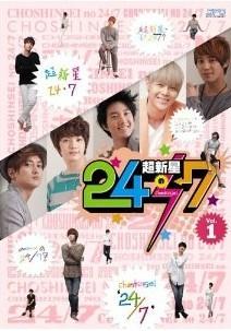 [DVD] 超新星の24/7 vol.1+vol.2
