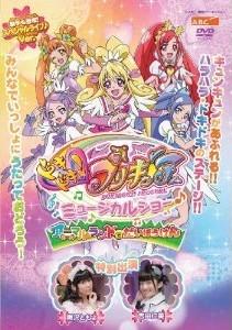[DVD] ドキドキ! プリキュア ミュージカルショー♪ ~アニマルランドでだいぼうけん! ! ~