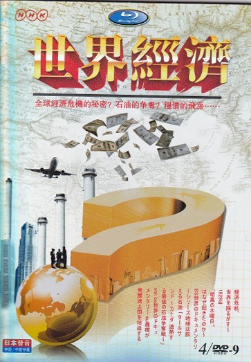 [DVD] NHK 世界経済