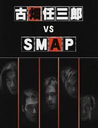 [DVD] 古畑任三郎 VS SMAP 2013