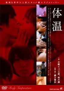 [DVD] 体温