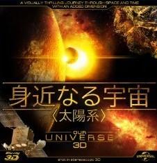 [3D&2D Blu-ray] 身近なる宇宙