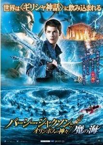 [DVD] パーシー・ジャクソンとオリンポスの神々:魔の海