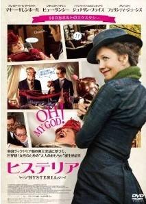 [DVD] ヒステリア