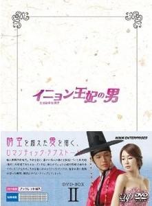 [DVD] イニョン王妃の男 DVD-BOX 2