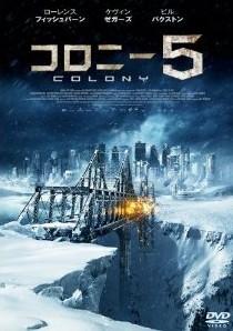 [DVD] コロニー5