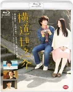 [Blu-ray] 横道世之介