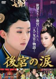 [DVD] 後宮の涙 DVD-BOX 1+2
