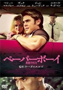 [DVD] ペーパーボーイ 真夏の引力