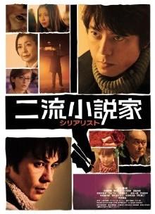 [DVD] 二流小説家 シリアリスト