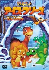 [DVD] リトルフット アイス・フリーズ
