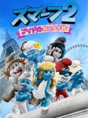 [DVD] スマーフ2 アイドル救出大作戦!