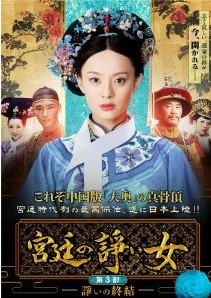 [DVD] 宮廷の諍い女 DVD-BOX 3