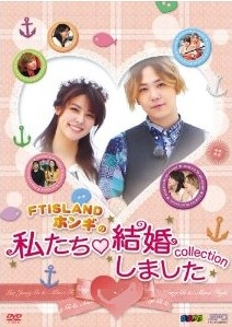 "[DVD] ""FTISLANDホンギの"