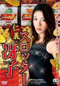 [DVD] 仁義スロッター冴子