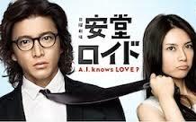 [DVD] 安堂ロイド~A.I. knows LOVE?~