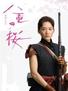 [DVD] 八重の桜 後編