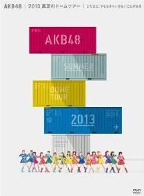 [DVD] AKB48 2013 真夏のドームツアー~まだまだ、やらなきゃいけないことがある~スペシャル