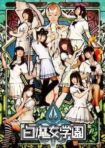 [DVD] 白魔女学園