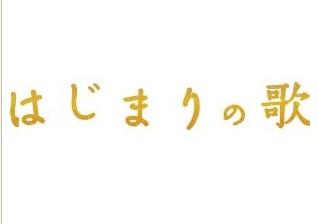 [DVD] はじまりの歌