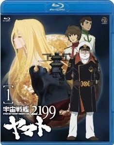 [Blu-ray] 宇宙戦艦ヤマト2199 1