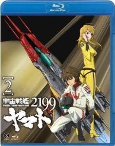[Blu-ray] 宇宙戦艦ヤマト2199 2